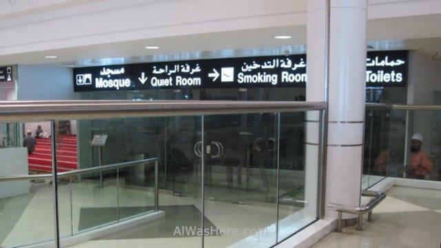 Mezquita, sala para dormir, baño y zona de fumadores en el antiguo aeropuerto de Doha, Qatar. Mosque, Toilet, sleeping room, smoking, old Doha Airport Qatar