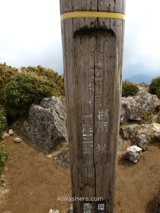 YAKUSHIMA 14. cima monte Miyanoura mountainTrail, Japon. Japan
