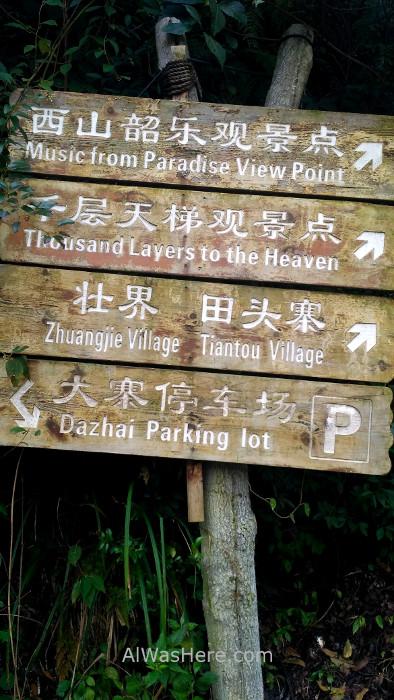 TERRAZAS ARROZ LONGJI transporte. 4. Panel indicador directions direcciones Heping Guilin, China