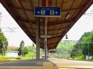 La Estación de Kirishima Jingu